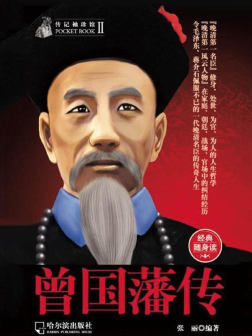 传记袖珍馆:曾国藩传
