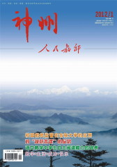 神州 旬刊 2012年01期(仅适用PC阅读)