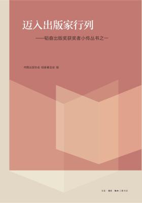 迈入出版家行列——韬奋出版奖获奖者小传丛书之一