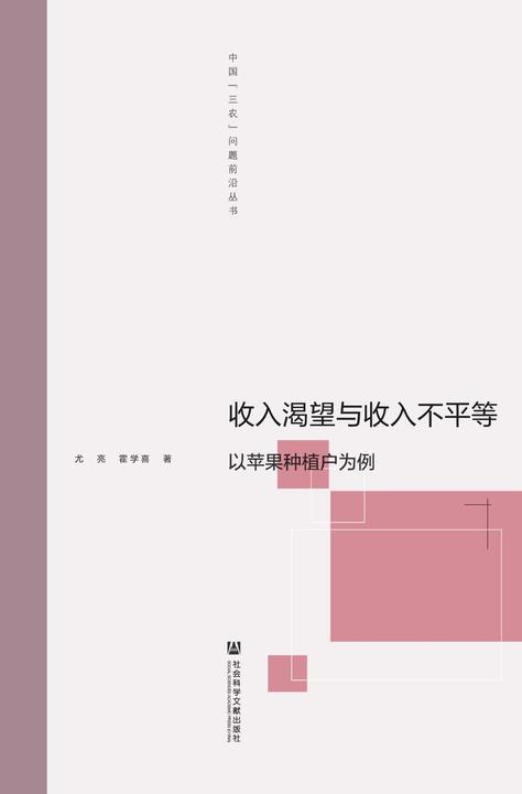 """收入渴望与收入不平等:以苹果种植户为例(中国""""三农""""问题前沿丛书)"""