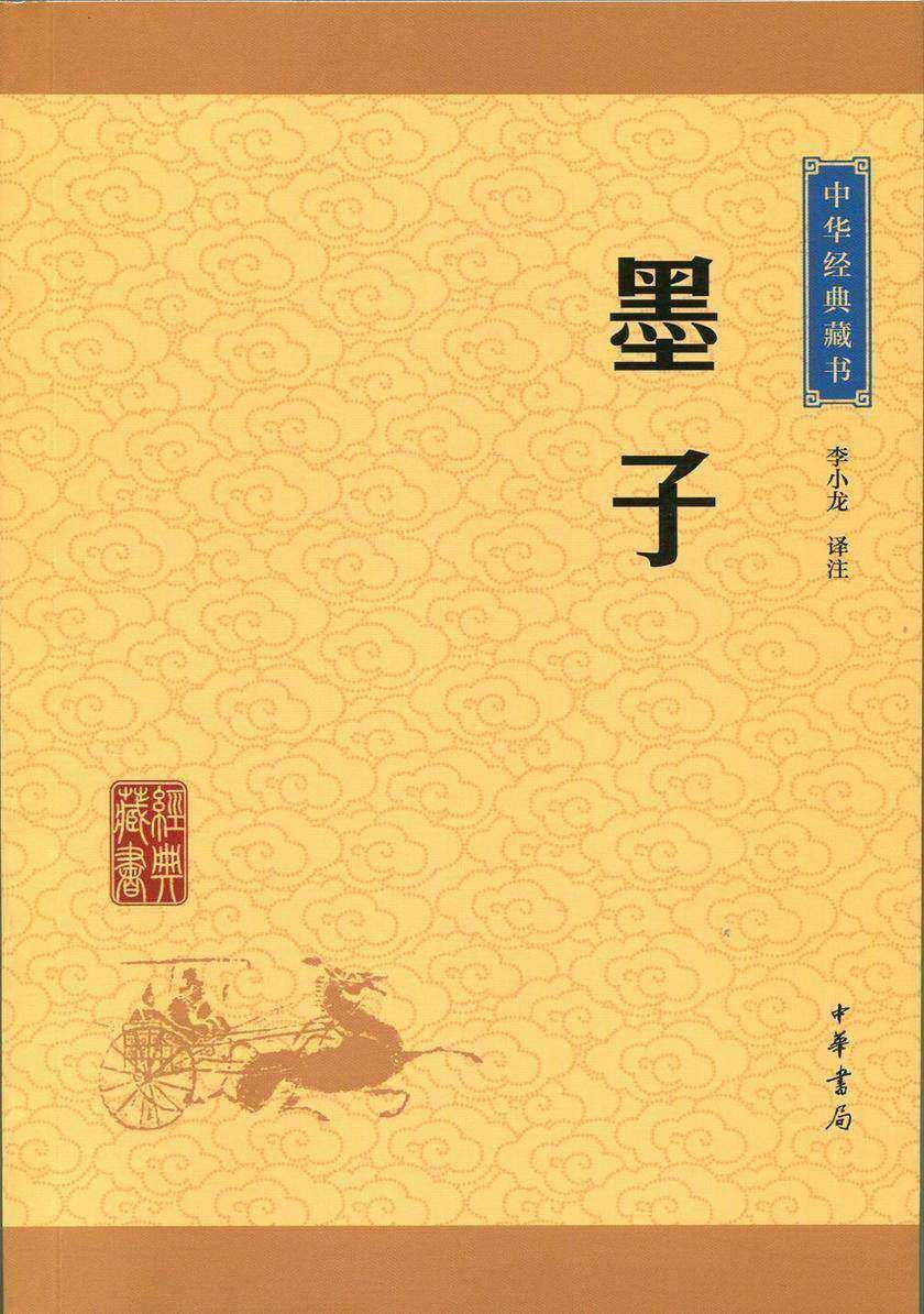 墨子:中华经典藏书(升级版)