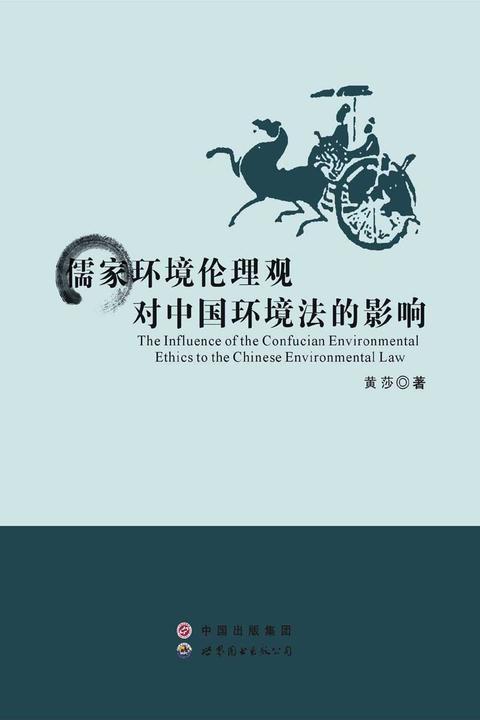 儒家环境伦理观对中国环境法的影响