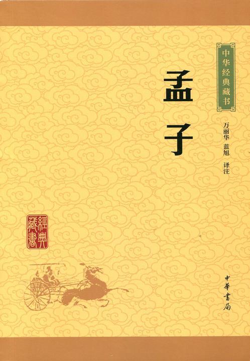 孟子:中华经典藏书(升级版)