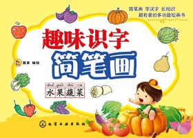 趣味识字简笔画 水果蔬菜