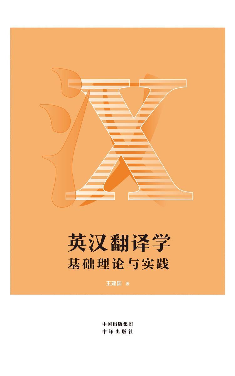 英汉翻译学:基础理论与实践