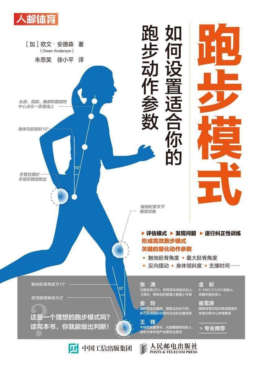 跑步模式:如何设置适合你的跑步动作参数