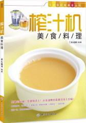 榨汁机美食料理(试读本)