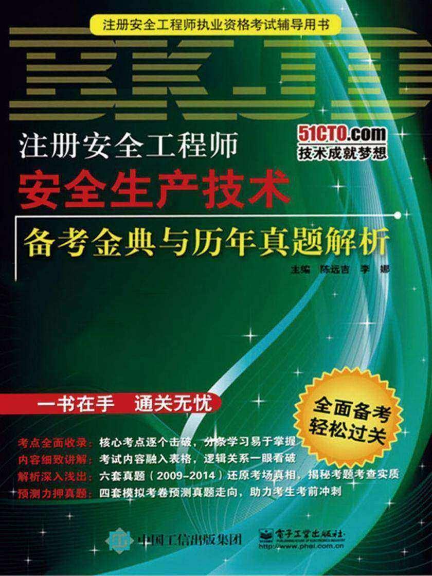 注册安全工程师安全生产技术备考金典与历年真题解析