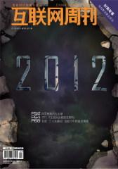 互联网周刊 半月刊 2012年01期(仅适用PC阅读)