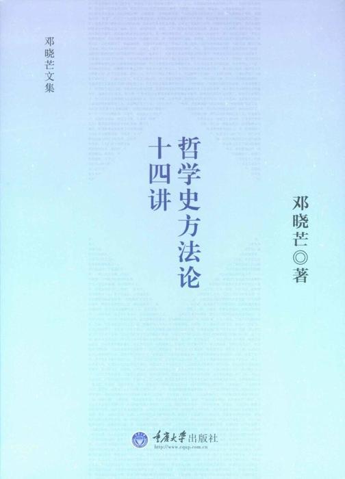 哲学史方法论十四讲(邓晓芒文集)