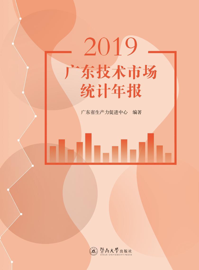 2019广东技术市场统计年报