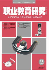 职业教育研究 月刊 2012年01期(仅适用PC阅读)