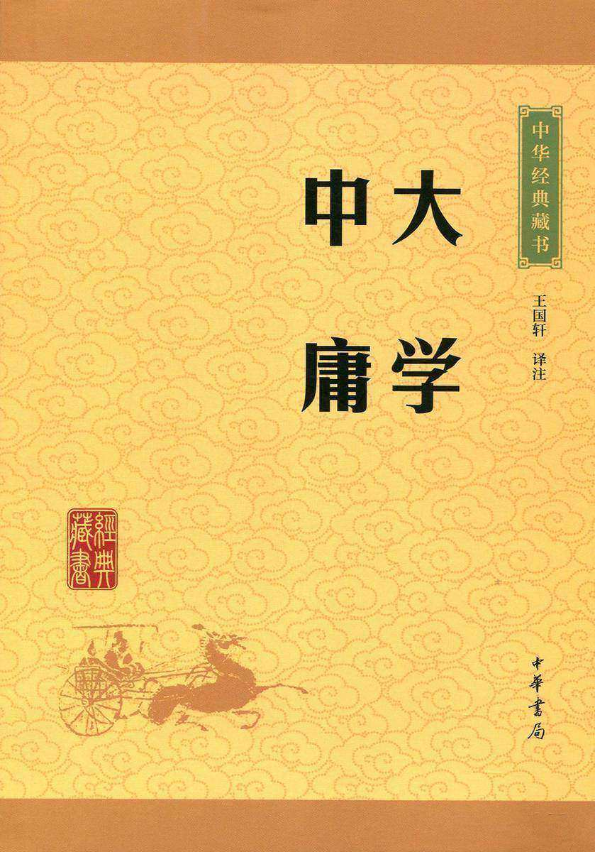 大学·中庸:中华经典藏书(升级版)