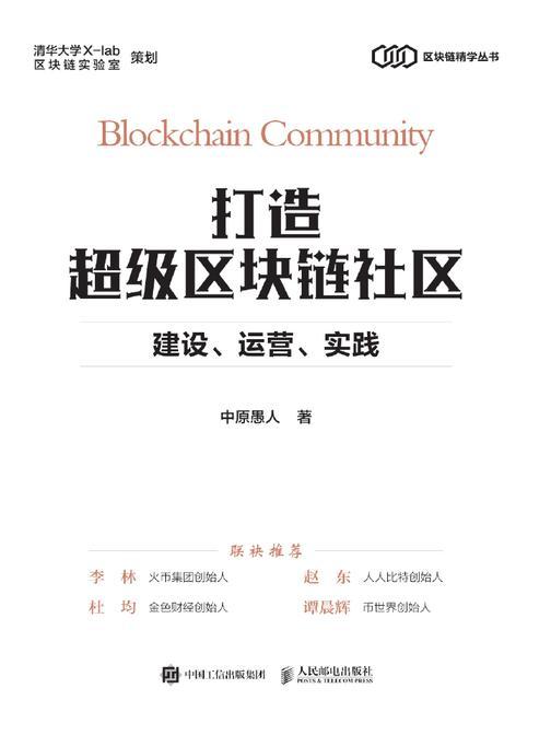打造超级区块链社区:建设、运营、实践