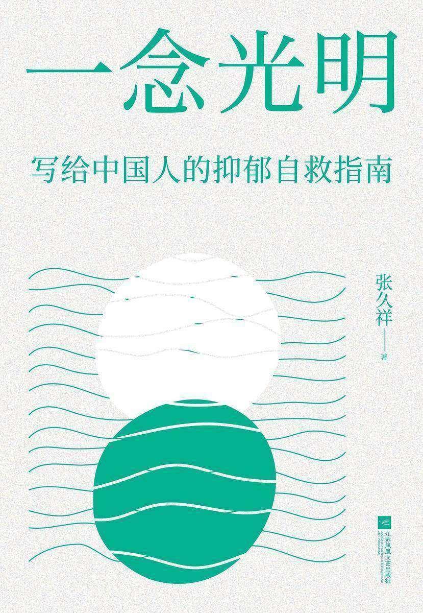 一念光明:写给中国人的抑郁自救指南