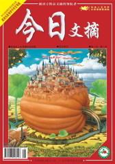今日文摘 半月刊 2012年01期(仅适用PC阅读)