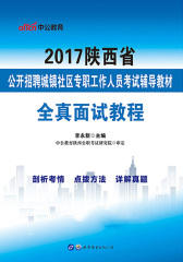 中公2017陕西省公开招聘城镇社区专职工作人员考试辅导教材全真面试教程