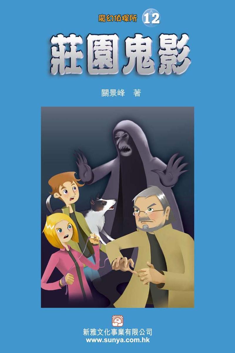 魔幻偵探所12:莊園鬼影