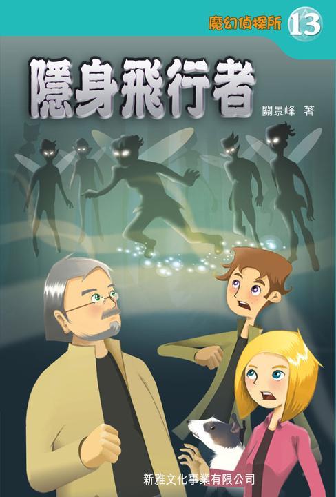 魔幻偵探所13:隱身飛行者