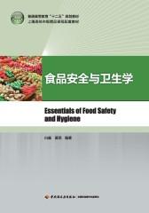 """普通高等教育""""十二五""""规划教材·上海高校市级精品课程配套教材·食品安全与卫生学"""