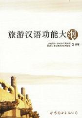 旅游汉语功能大纲(试读本)