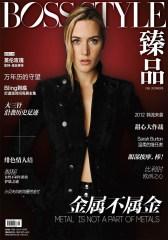 BOSS臻品 月刊 2012年02期(仅适用PC阅读)