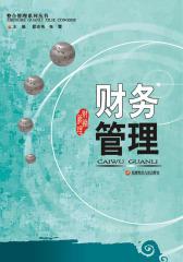 整合管理系列丛书:财务管理