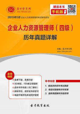 [3D电子书]圣才学习网·2015年5月企业人力资源管理师(四级)历年真题详解(仅适用PC阅读)