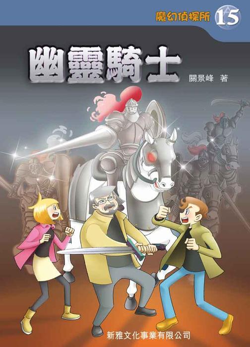 魔幻偵探所15:幽靈騎士