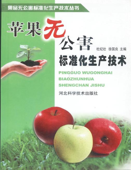苹果无公害标准化生产技术