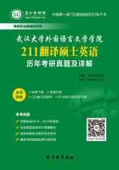 [3D电子书]圣才学习网·武汉大学外国语言文学学院211翻译硕士英语历年考研真题及详解(仅适用PC阅读)