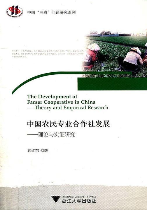 中国农民专业合作社发展:理论与实证研究