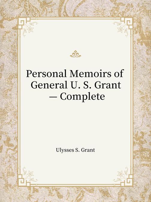 Personal Memoirs of General U. S. Grant — Complete