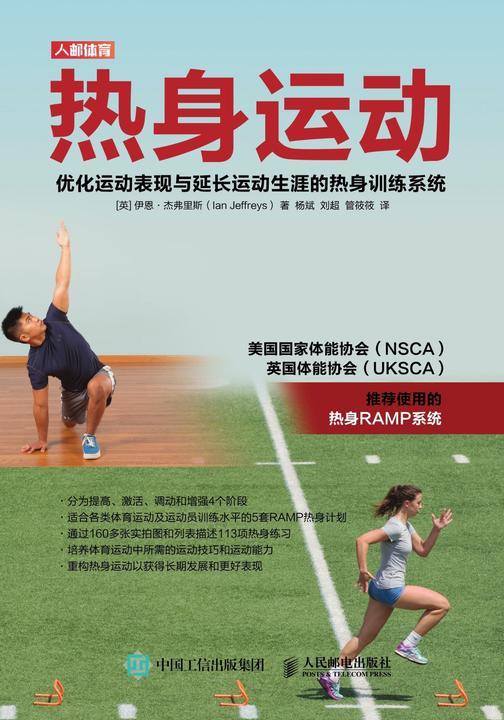 热身运动:优化运动表现与延长运动生涯的热身训练系统