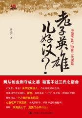 老子英雄儿好汉?——中国历史上的第二代现象(试读本)