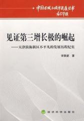 见证第三增长极的崛起——天津滨海新区不平凡的发展历程纪实