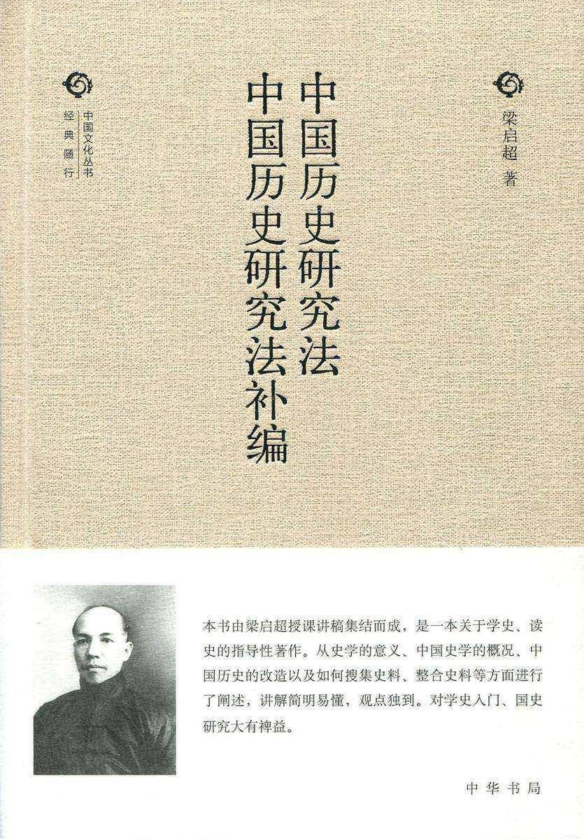 中国历史研究法 中国历史研究法补编