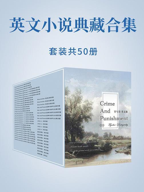 英文小说典藏合集(套装共50册)