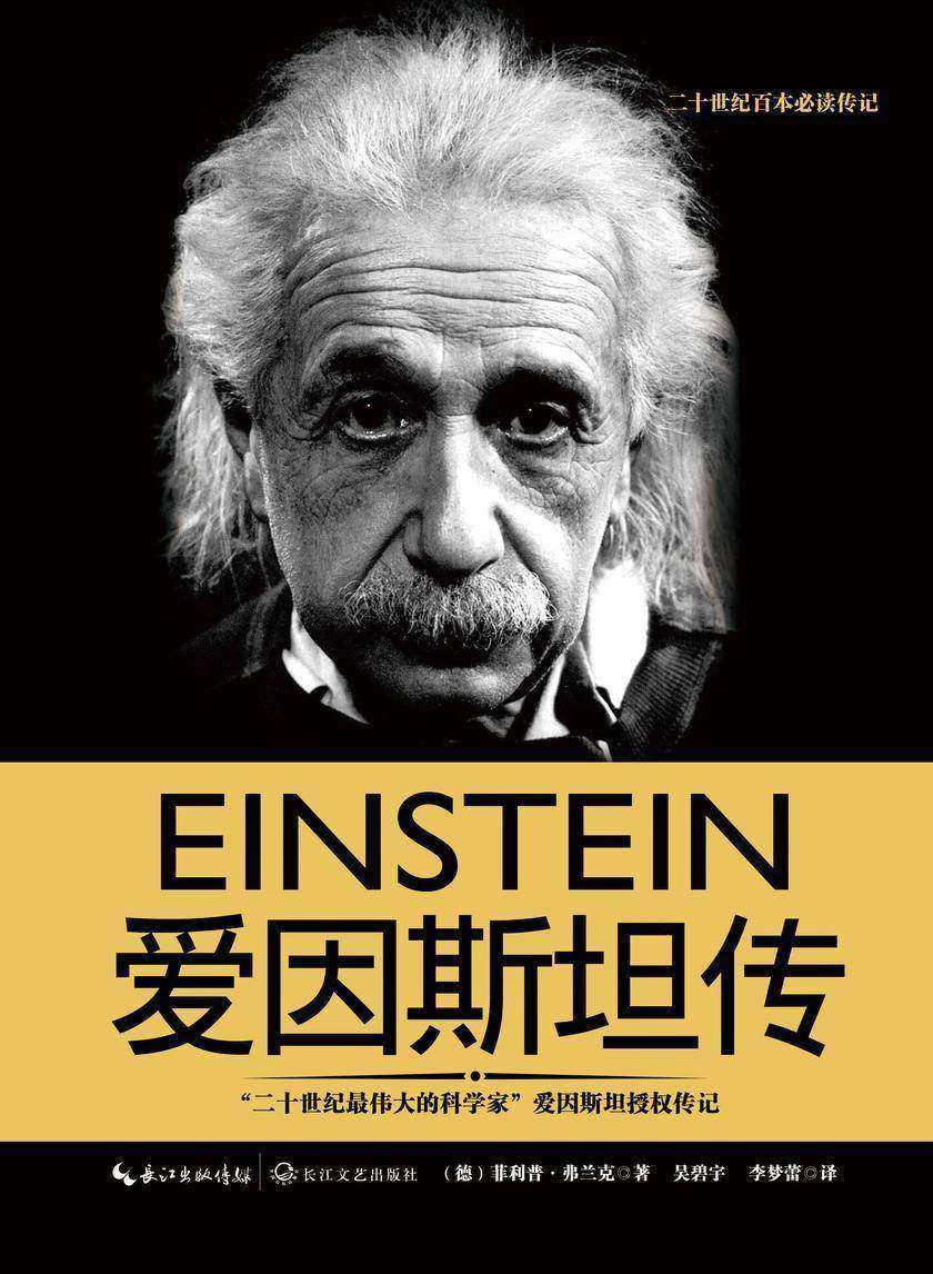 爱因斯坦传(一世珍藏名人名传精品典藏)