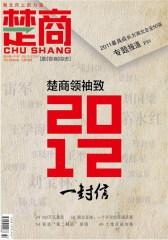 楚商 月刊 2012年01期(仅适用PC阅读)