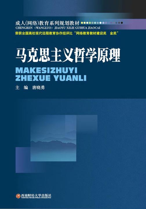 成人(网络)教育系列规划教材:马克思主义哲学原理