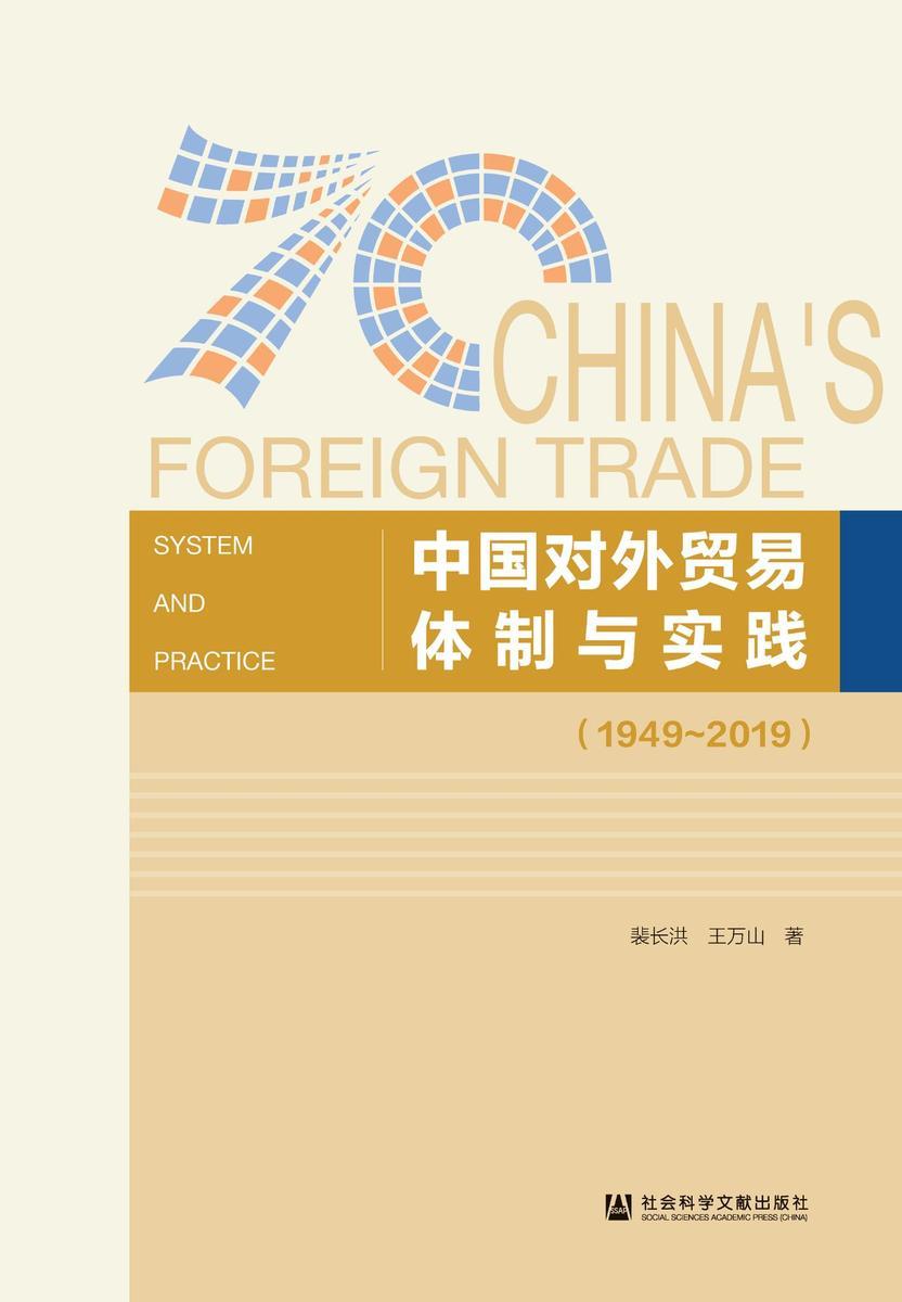 中国对外贸易体制与实践(1949~2019)