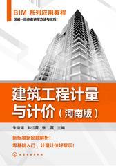 建筑工程计量与计价:河南版