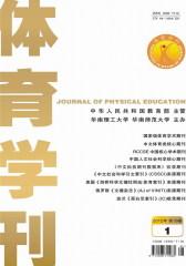 体育学刊 双月刊 2012年01期(仅适用PC阅读)