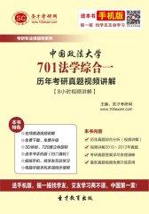 中国政法大学701法学综合一历年考研真题视频讲解【8小时视频讲解】(仅适用PC阅读)