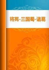 将苑-三国蜀-诸葛亮