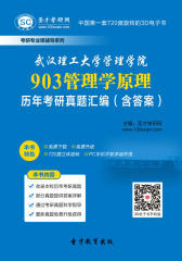 [3D电子书]圣才学习网·武汉理工大学管理学院903管理学原理历年考研真题汇编(含答案)(仅适用PC阅读)