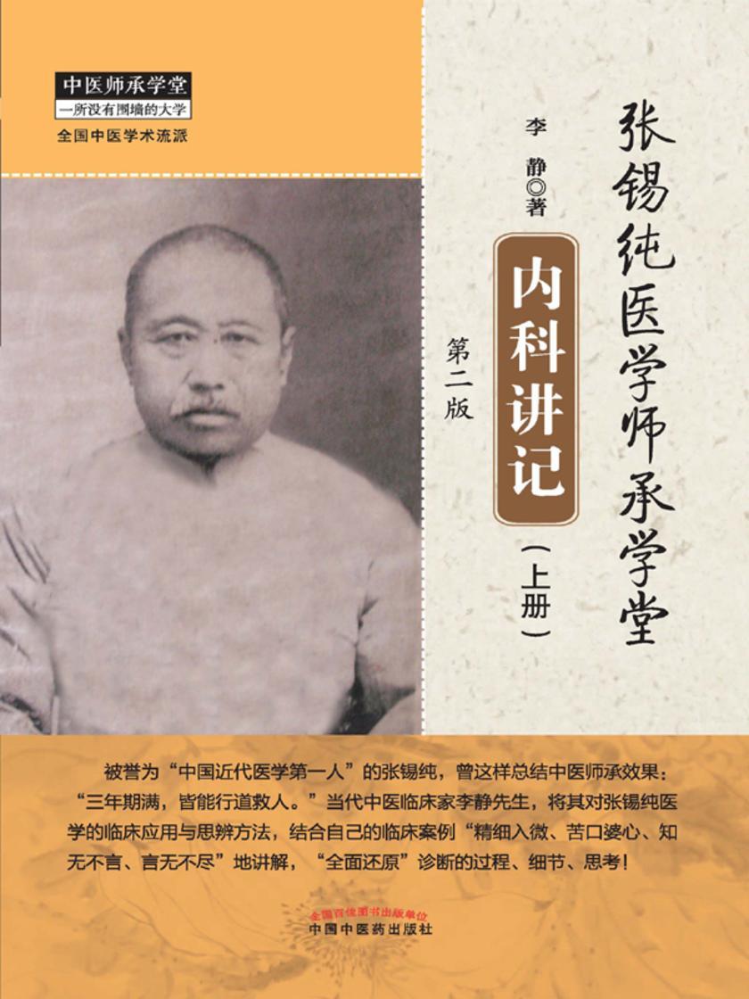 张锡纯医学师承学堂内科讲记(上册)