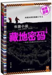 藏地密码.1(一部关于西藏的百科全书式小说)(试读本)