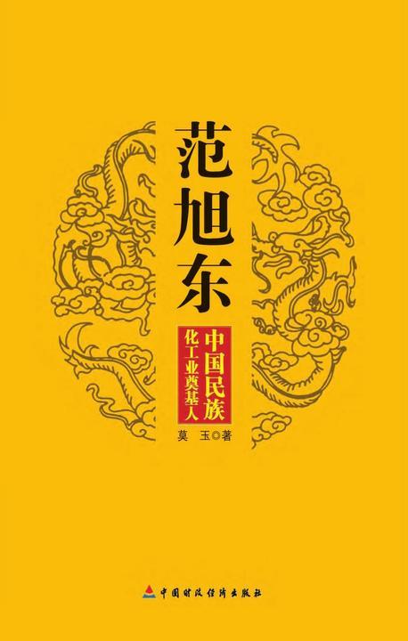 范旭东:中国民族化工业奠基人